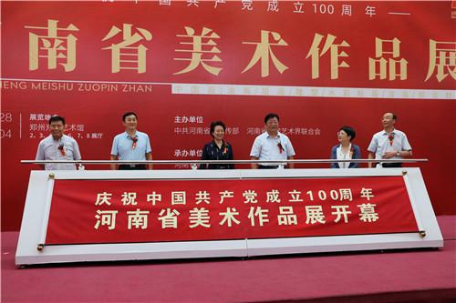 河南省庆祝中国共产党成立100周年美术作品展在郑开幕