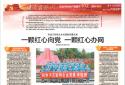 郑州推进互联网企业党建高质量发展—— 一颗红心向党 一颗红心办网