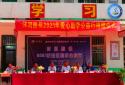 邓州市十林镇安乡小学举行爱心助学捐赠仪式