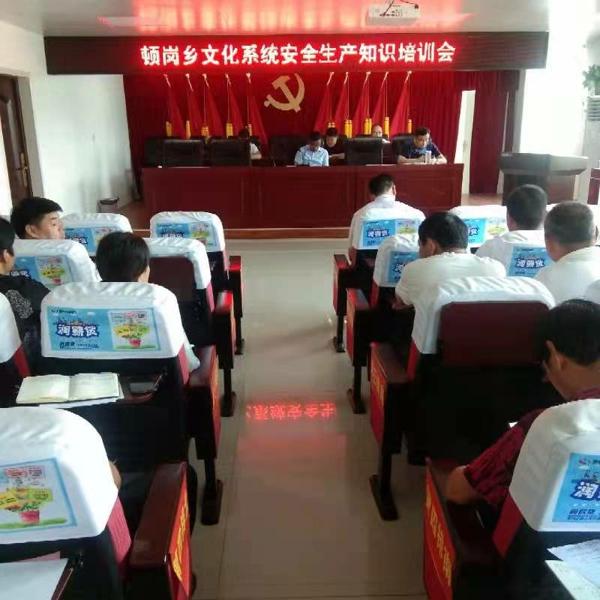新蔡县顿岗乡组织召开文化系统安全生产知识培训会议