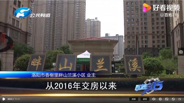 香榭丽舍山兰溪小区:住房五年还是临时电?夏天可咋熬?