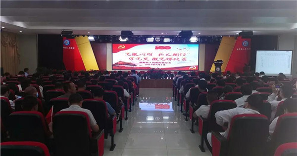 新野县医院举行庆祝建党100周年系列活动