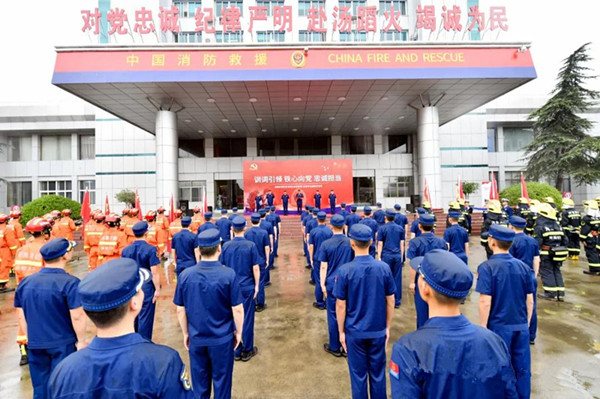 """南阳消防支队开展""""训词引领 铁心向党 忠诚担当""""主题党日活动"""