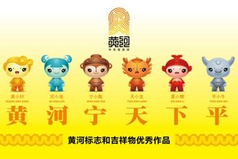 """黄河六宝郑州""""出道"""" 黄河文化即将跨入超级IP时代"""