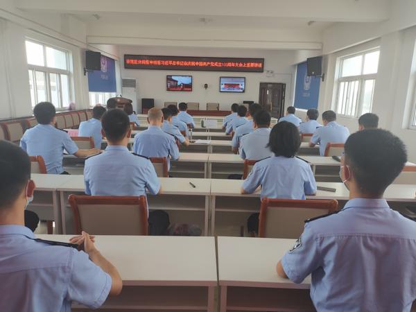 驻马店市示范区公安分局认真学习在庆祝中国共产党成立100周年大会上的讲话精神