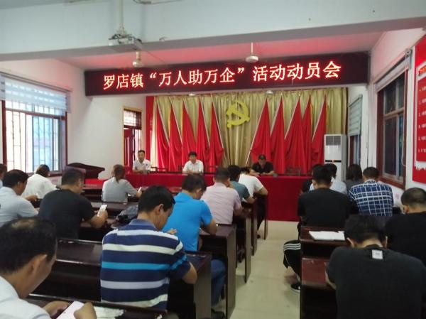 """汝南县罗店镇召开""""万人助万企""""活动动员会"""