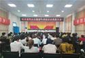 内乡马山口镇召开第十四次妇女代表大会
