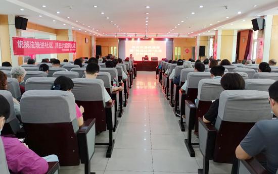 郑州市委统战部开展统战法规进社区活动