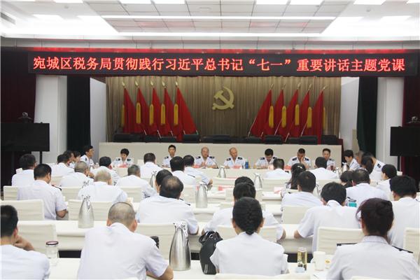 南阳宛城区税务局组织收看中国共产党成立100周年大会现场直播
