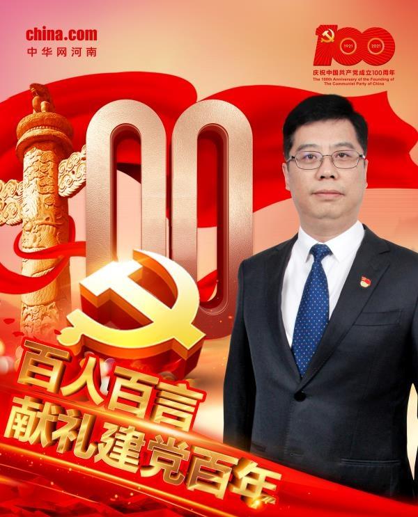 【百人百言·献礼建党百年】郑迎波:传承百年初心,回应群众新盼