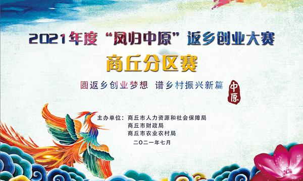 """2021年度""""凤归中原""""返乡创业大赛 商丘分区赛成功举行"""
