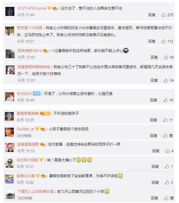 河南驻马店6名学生溺亡 网友:小孩暑假报个游泳班吧