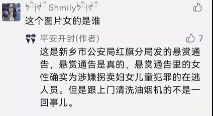 网传有人混进郑州、开封等地的小区拐卖小孩?官方这样回应