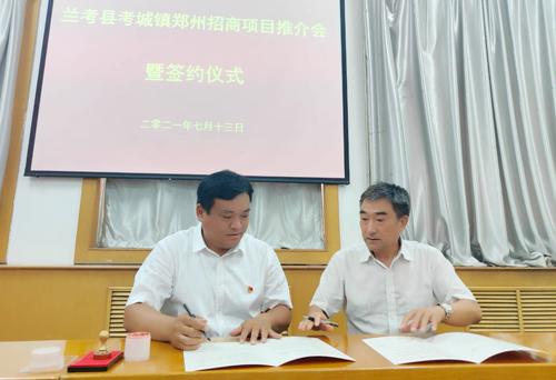 兰考:考城镇招商项目推介会暨签约仪式在郑州举行