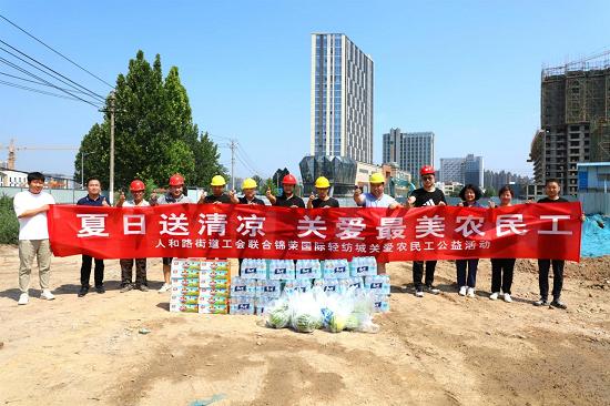 郑州市二七区新联会慰问辖区一线劳动者