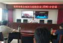 邓州市收听收看省防汛工作视频会议