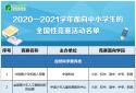 河南省教育厅:严格规范中小学生竞赛活动
