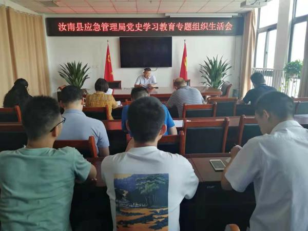 汝南县应急管理局召开党史学习教育专题组织生活会