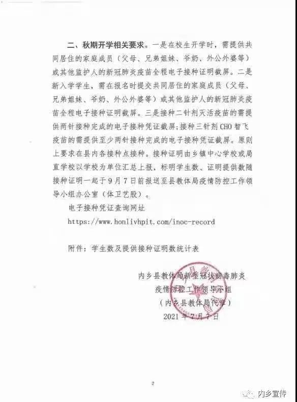 河南内乡县通知:抓紧接种新冠疫苗,否则或将影响学生入学!