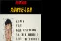 河南内乡:抖音曝光失信人 颜面尽失忙履行