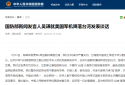 美国军机降落台湾,国防部回应!