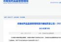 河南药监局通告5批次不合格医疗器械 涉及多批次医用口罩