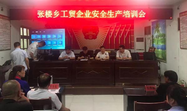 邓州市应急管理局举办企业安全生产培训班