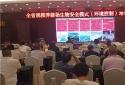 河南省规模养猪场生物安全模式(环境控制)培训班暨现场观摩会在内乡县隆重召开