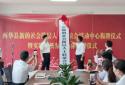 周口西华县举行新联会活动中心揭牌暨实践创新基地集中授牌仪式