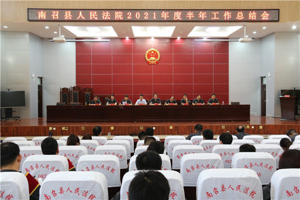南召县法院召开2021年上半年工作总结大会