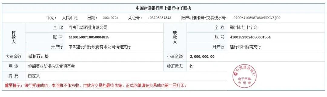 仰韶酒业捐赠300万善款和物资,与河南人民同行!