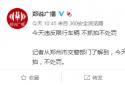 郑州:今天市区所有违反限行规定车辆 不抓拍不处罚
