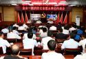 南阳消防支队召开一级消防安全重点单位约谈会