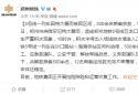 郑州地铁5号线12人不幸罹难,事故原因公布