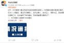 北京警方通报吴亦凡事件:二人曾发生性关系 女方伙同他人诈骗男方