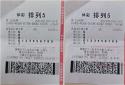 """40元喜中""""排列5""""20万奖金"""