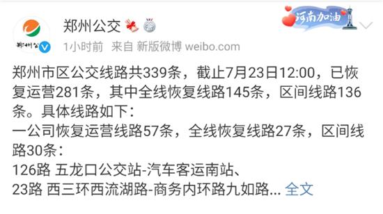 医疗、交通、供电、供水……郑州汛后恢复最新官方消息来了