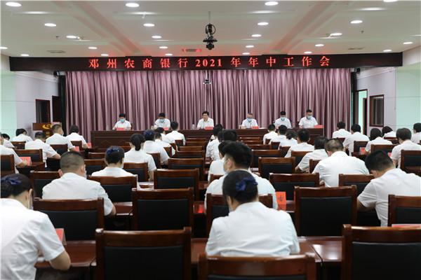 坚定信心求突破 提质增效谋发展——邓州农商银行召开2021年年中工作会