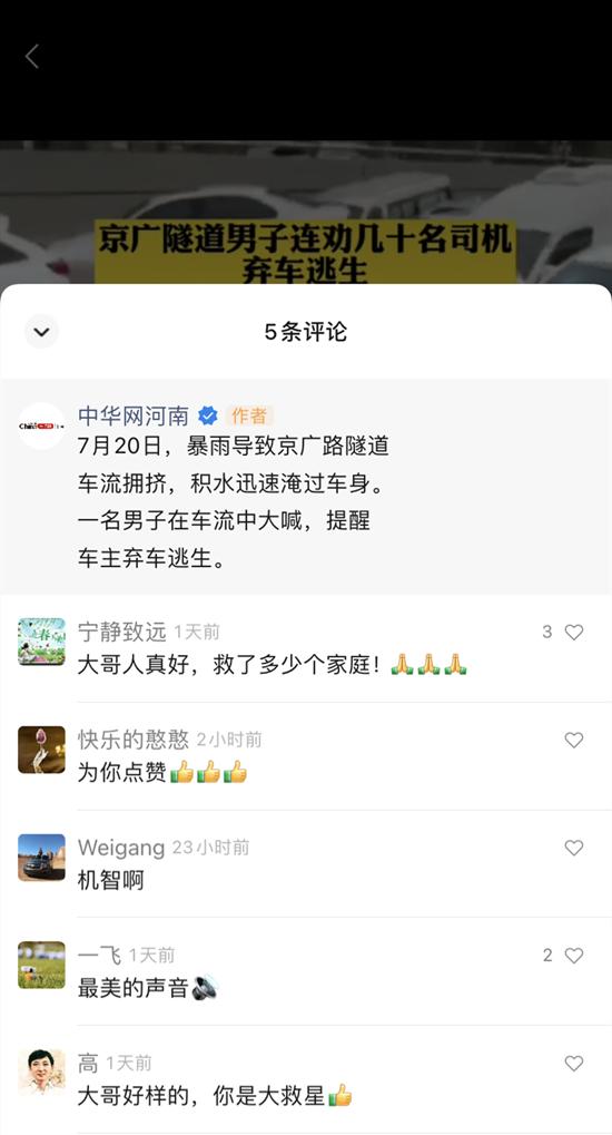 """20分钟生死较量,京广北路隧道""""呐喊哥""""背后是中国人骨子里的精神气儿"""
