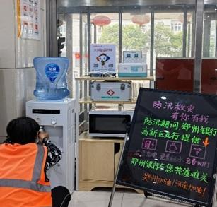 设立防汛绿色通道和温馨驿站、共建捐款平台:郑州银行长椿路支行全力以赴抗汛救灾