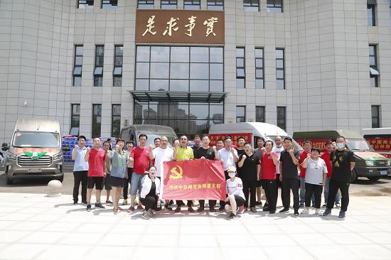 去新乡!中华网河南频道党支部援助防汛救灾