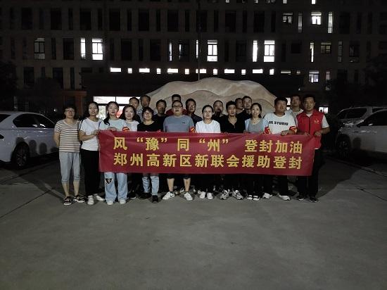"""风""""豫""""同""""州""""  郑州高新区新联会""""多路线、齐并进""""展开救灾支援"""