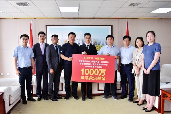 心系灾情,和谐集团一线抗汛救援并捐款1100万元支持河南救灾