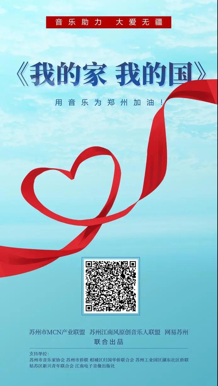 苏州音乐人原创公益歌曲 《我的家我的国》用音乐为郑州加油