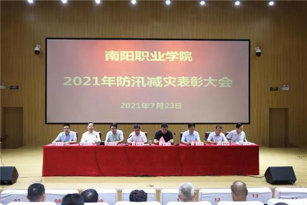 南阳职业学院召开防汛减灾表彰大会