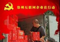 郑州市互联网行业党委致全市互联网企业和网络社会组织的感谢信 速看!