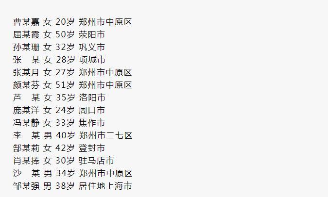 """郑州地铁5号线""""7.20事件""""情况公布 14人不幸遇难"""