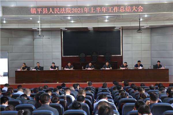 镇平县法院召开2021年上半年工作总结大会