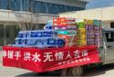 洪水无情人有情 安阳县新联会捐赠防汛救灾物资驰援灾区