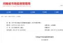 河南通告7批次食品不合格  郑州市大商集团郑东新区宝龙店1批次人造奶油上榜